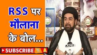 RSSपरमौलानाकेबोल...|UPTak