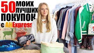 ОФИГЕННО КРУТЫЕ ТОВАРЫ С ALIEXPRESS: одежда, обувь, бьюти штуки и другие мелочи