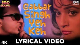 Gabbar Singh Yeh Keh Lyrical- 100 Days | Madhuri Dixit, Jaaved Jaaferi | Amit Kumar, Alka Yagnik
