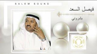 تحميل اغاني فيصل السعد - بشروني MP3