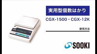 汎用個数はかり CGX-1500(0.1g/1500g)・CGX-12K(1g/12kg)