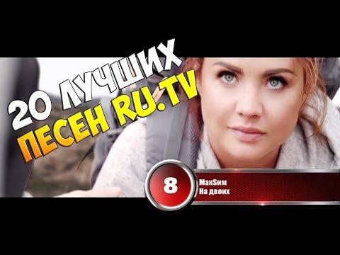 """20 лучших песен RU.TV   Музыкальный хит-парад """"Супер 20"""" от 24 декабря 2017"""