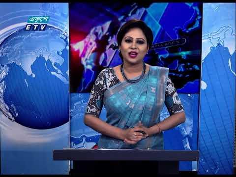 07 Pm News || সন্ধ্যা ০৭ টার সংবাদ || 16 April 2021 || ETV News