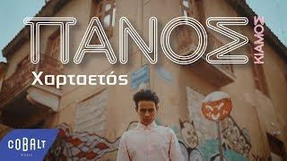 Πάνος Κιάμος - Χαρταετός | Panos Kiamos - Hartaetos - Official Video Clip