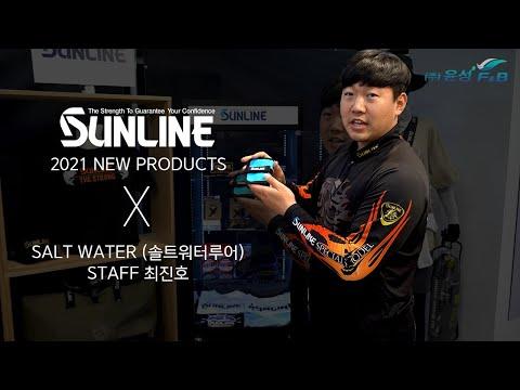 선라인 2021년 신제품 소개 X 선라인 SALT WATER 솔트워터...