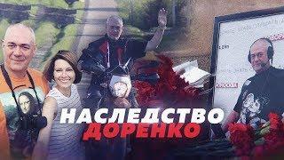 ЗАЧЕМ ДОЧЕРЯМ ДОРЕНКО ФЕЙК ОБ ОТРАВЛЕНИИ? // Алексей Казаков