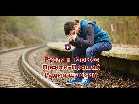 Руслан Гармов - Прости Прощай - Радио шансон