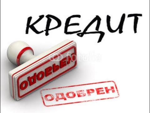 Online - заявка на кредит и схемы мошенничества ( Все о кредитах от РДМ-Импорт )