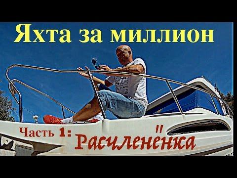 """Купил """"Яхту за миллион"""" #1 Расчленёнка."""
