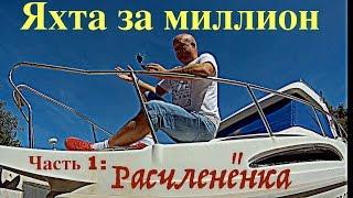 "Купил ""Яхту за миллион"". Часть 1 : Расчленёнка."