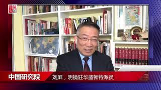 刘屏:一旦武统,中国必将被台湾仇视(《中国研究院》第76次研讨会精选)