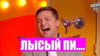 Такой Ржаки от Зеленского никто не Ожидал! Зал в истерике - приколы до слез!