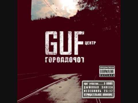 Guf (Гуф) - Кто Как Играет