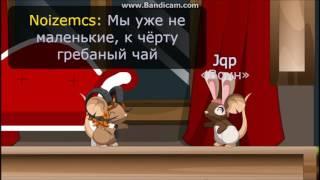 "Transformice - Stil Ryder ft. Совергон ""Мама, я педофил"""