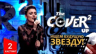 The Cover Up 2-mavsum 2-son (Kasting 01.10.17)