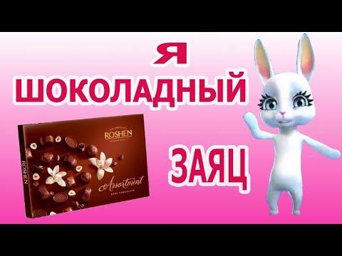 Я шоколадный заяц в восторге от Рошен! Шуточная песня зажигалка