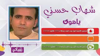 تحميل اغاني شهاب حسني ياهوى - Shehab Hosny Ya Hawa MP3