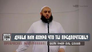 Умар Аль Банна - Дунья или ахира что ты предпочтешь? (прекрасное напоминание)