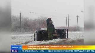 Алтай встретило зиму авариями на трассах и электроподстанциях