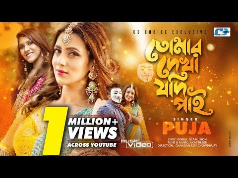 Tomar Dekha Jodi Pai | PUJA | Bidya Sinha Mim | Akassh Sen | Bangla Official Music Video 2019