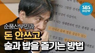 SBS [순풍산부인과] 레전드 시트콤 : '돈 안쓰고 술과 밥을 즐기는 방법' 편