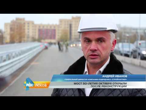 Новости Псков 24.10.2016 # Мост 50-летия Октября открыт после реконструкции