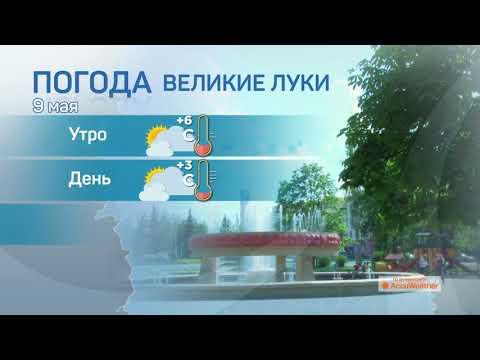 Прогноз погоды / 09.05.2020