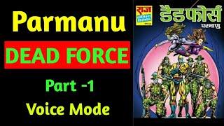 parmanu comics in hindi - Free video search site - Findclip