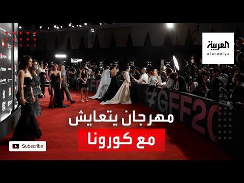 العرب اليوم - شاهد: مهرجان الجونة السينمائي يتحدى