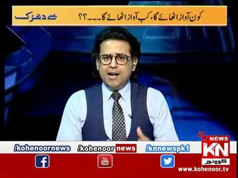 Ba Dhark 07 April 2019 | Kohenoor News Pakistan