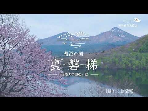 裏磐梯の「四季」サムネイル