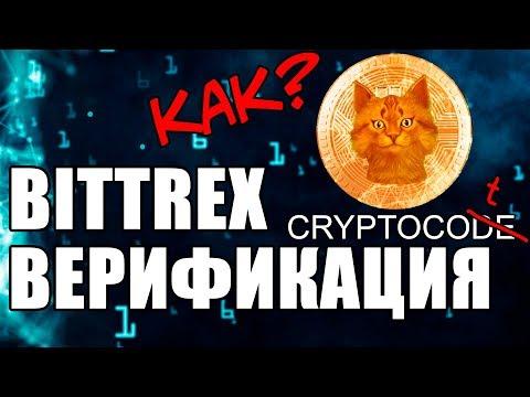 Bittrex верификация, верификация bittrex, Bittrex регистрация, bittrex верификация проблемы, крипто