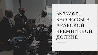 Skyway. Белорусы в Арабской Кремниевой Долине