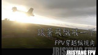FPV穿越機視角 跟著飛機飛一下