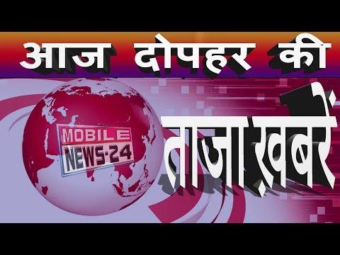दोपहर की ताजा ख़बरें   News headlines   Speed news   Samachar   Mobilenews.