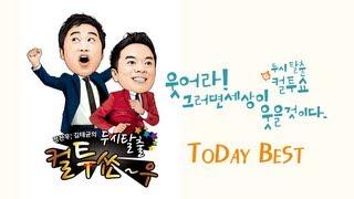 SBS [컬투쇼] - Today Best(8/4) 작은 방의 용도
