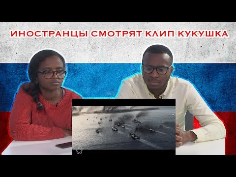 Иностранцы Смотрят Полина Гагарина - Кукушка