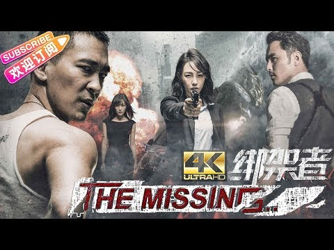 "【4K】【ENG SUB】《绑架者/The Missing》:中国版""谍影重重""由徐静蕾执导,白百何、黄立行、明道主演【捷成华视华语影院】"