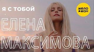 Елена Максимова  -  Я с тобой (Official Video)
