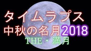 タイムラプス中秋の名月満月2018年9月24日