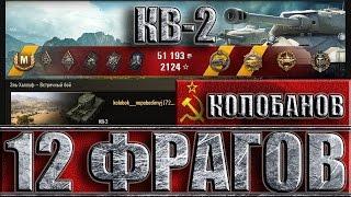 Танк КВ-2 лучший бой. Столько ваншотов у тебя не было ✔ 12 фрагов ✔Эль-Халлуф ☑️ КВ-2 world of tanks
