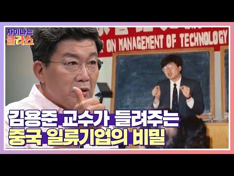 김용준 교수, JTBC 차이나는 클라스 출연 :중국 일류기업의 베일을 벗긴다