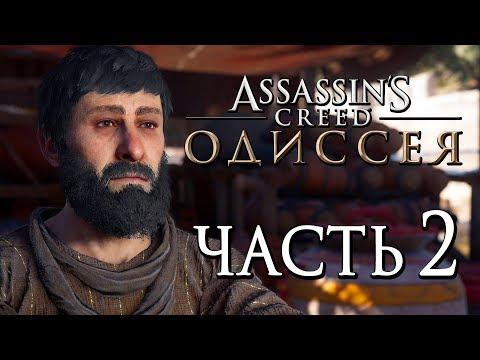 Прохождение Assassin's Creed Odyssey [Одиссея] — Часть 2: ДУРИС КРАСНЫЙ НОС!