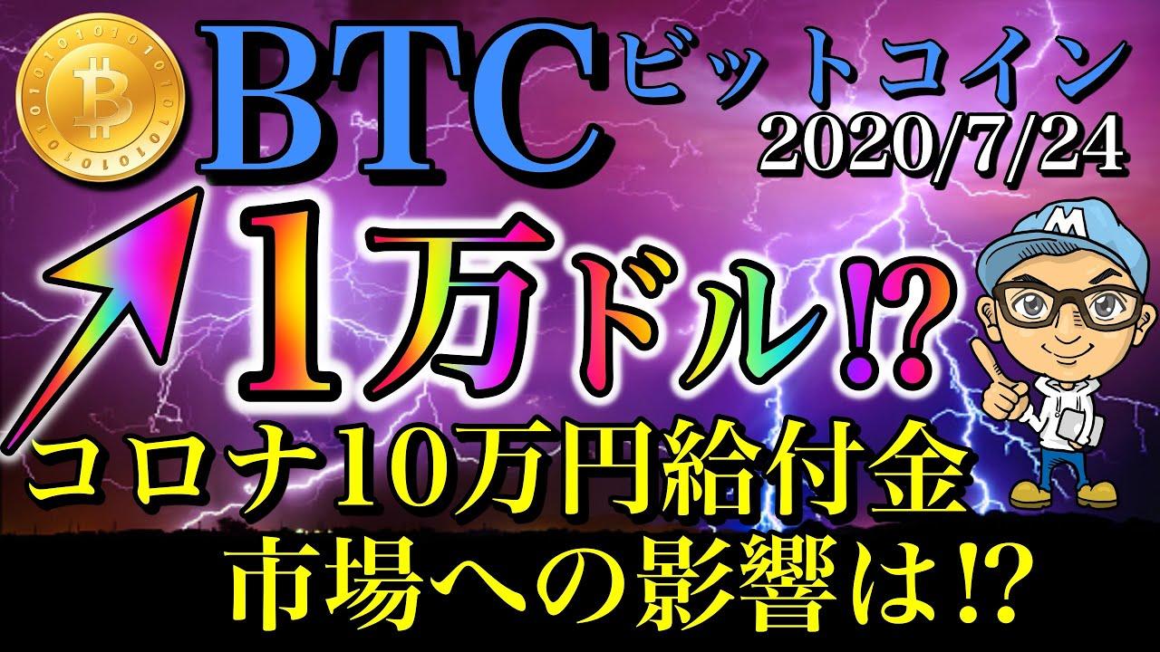 【仮想通貨BTC】ビットコイン次は1万ドル⤴️⤴️コロナ10万円給付金、市場への影響は⁉︎チャート分析&ニュース。 #ビットコイン #BTC #仮想通貨
