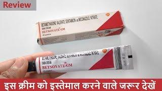 Betnovate GM Cream Review In Hindi | गोरा बनाने वाली क्रीम का सच | जरूर देखें