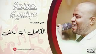 تحميل و مشاهدة حمادة عباسية - الكاحل اب رمش    New 2019    حفلات سودانية 2019 MP3