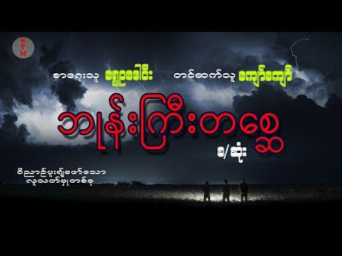 ရွှေဥဒေါင်း- ဘုန်းကြီးတစ္ဆေ (စ/ဆုံး).HORROR THEMES MYANMAR
