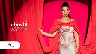 Assala ... Ana Maak - 2020 | أصالة ... أنا معك - بالكلمات تحميل MP3