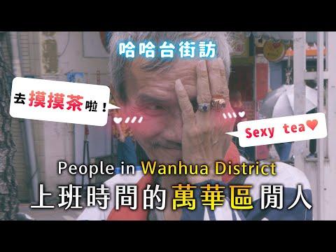 萬華區路人們的日常 地方阿姨:萬華區三寶「娼妓、街友、髒亂」