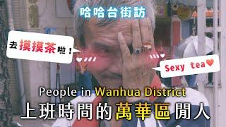 《哈哈台地區的街訪》EP2 - 上班時間的「萬華區」閒人🎤 哈哈台